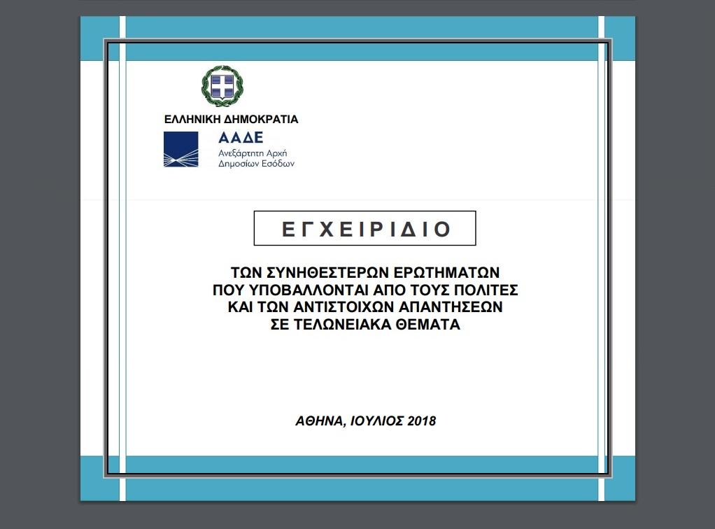 Εγχειρίδιο των συνηθέστερων ερωτημάτων και των αντίστοιχων απαντήσεων σε Τελωνειακά θέματα (Ιούλιος 2018)