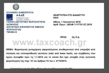 ΑΑΔΕ: Φορολογική μεταχείριση αφορολόγητου αποθεματικού από υπεραξία από πώληση και επαναμίσθωση ακινήτου (sale and lease back), για συμβάσεις που έχουν συναφθεί πριν …