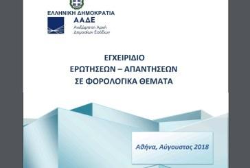 Επικαιροποίηση της ύλης του Εγχειριδίου Ερωτήσεων-Απαντήσεων σε Φορολογικά Θέματα (Αύγουστος 2018)