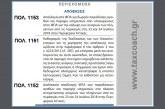 ΠΟΛ. 1153, 1151 και 1152