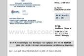 ΕΦΚΑ, Εγκ.36/18: Κοινοποίηση διατάξεων του Ν.4554/18 περί Αντιμετώπισης της Αδήλωτης Εργασίας