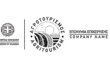 Όροι και προϋποθέσεις χορήγησης Ειδικού Σήματος Αγροτουρισμού (Ε.Σ.Α.)