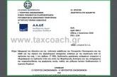 ΠΟΛ. 1154/18: Εφαρμογή του πλαισίου και της πολιτικής ασφάλειας του Υπουργείου Οικονομικών και της ΑΑΔΕ για την τήρηση του φορολογικού απορρήτου ανάλογα …