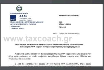ΠΟΛ.1155/18: Παροχή διευκρινίσεων αναφορικά με τη δυνατότητα άσκησης του δικαιώματος έκπτωσης του ΦΠΑ εισροών σε περίπτωση εκπρόθεσμης έναρξης εργασιών