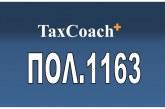 """ΠΟΛ.1163/18: Κοινοποίηση των διατάξεων του άρθρου 61 του ν. 4559/18 «Διατάξεις για τον Εξωδικαστικό Μηχανισμό Ρύθμισης Οφειλών"""""""