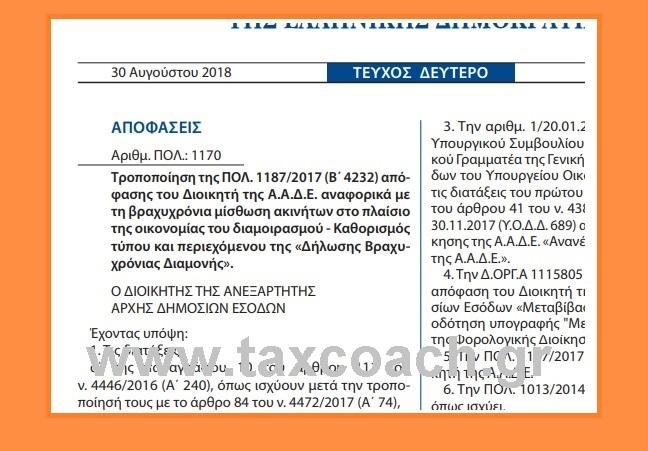 ΠΟΛ. 1170: Τροποποίηση της ΠΟΛ. 1187/17 απόφασης του Διοικητή της ΑΑΔΕ αναφορικά με τη βραχυχρόνια μίσθωση ακινήτων στο πλαίσιο της οικονομίας του διαμοιρασμού Καθορισμός τύπου και περιεχόμενου της «Δήλωσης Βραχυχρόνιας Διαμονής»