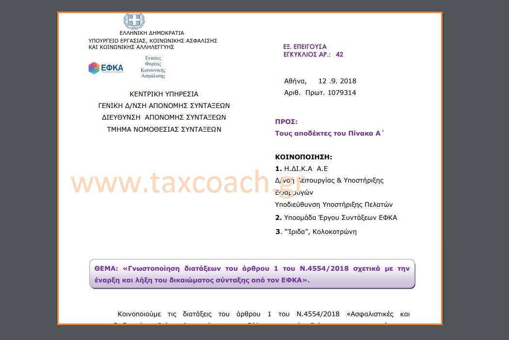 ΕΦΚΑ, Εγκ.42/18: Γνωστοποίηση διατάξεων του άρθρου 1 του Ν. 4554/18 σχετικά με την έναρξη και λήξη του δικαιώματος σύνταξης από τον ΕΦΚΑ