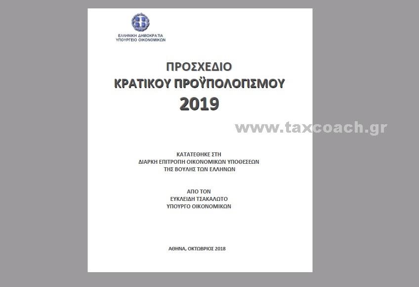 Κατάθεση Προσχεδίου Κρατικού Προϋπολογισμού 2019