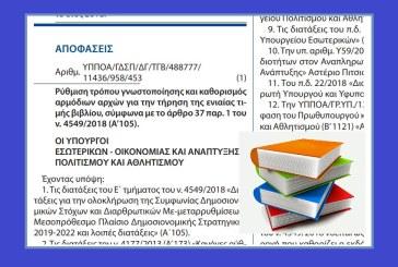 KYA: Ρύθμιση τρόπου γνωστοποίησης και καθορισμός αρμόδιων αρχών για την τήρηση της ενιαίας τιμής βιβλίου