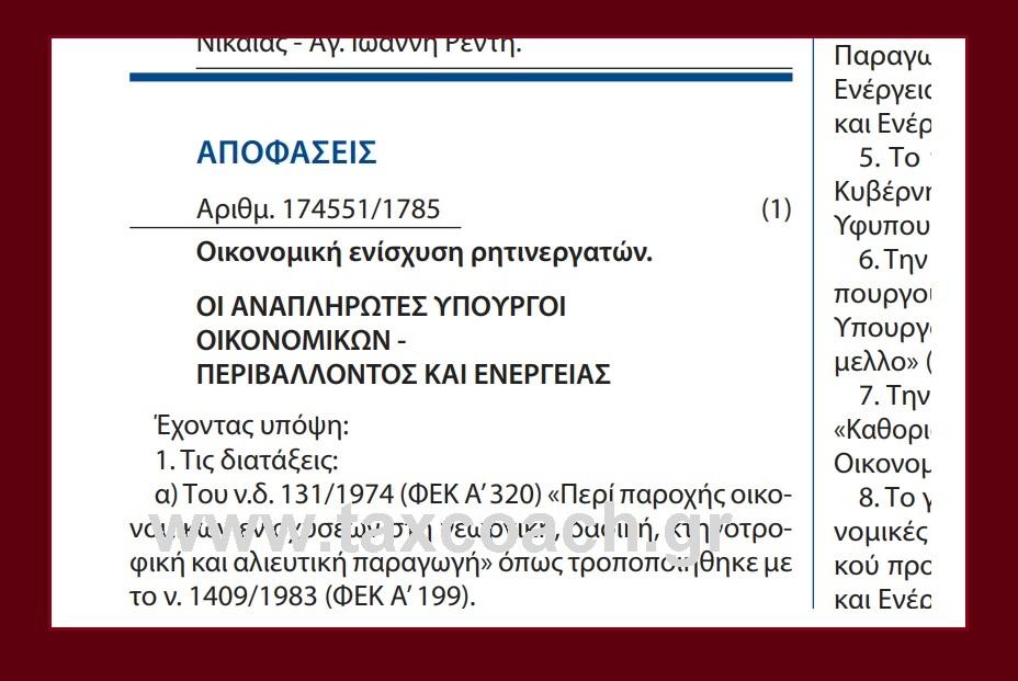 K.Y.A. 174551/1785/18 (ΦΕΚ 4483 Β/10-10-18): Οικονομική ενίσχυση ρητινεργατών