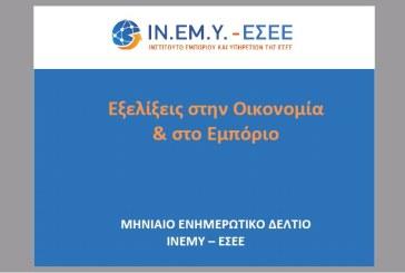 ΙΝΕΜΥ-ΓΣΕΕ: Αναγκαία η προσέλκυση περισσότερων επενδύσεων που θα τονώσουν τον εξωστρεφή χαρακτήρα της ελληνικής οικονομίας