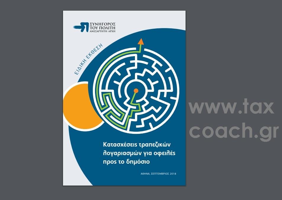 """Ειδική Έκθεση """"Κατασχέσεις τραπεζικών λογαριασμών για οφειλές προς το δημόσιο"""""""