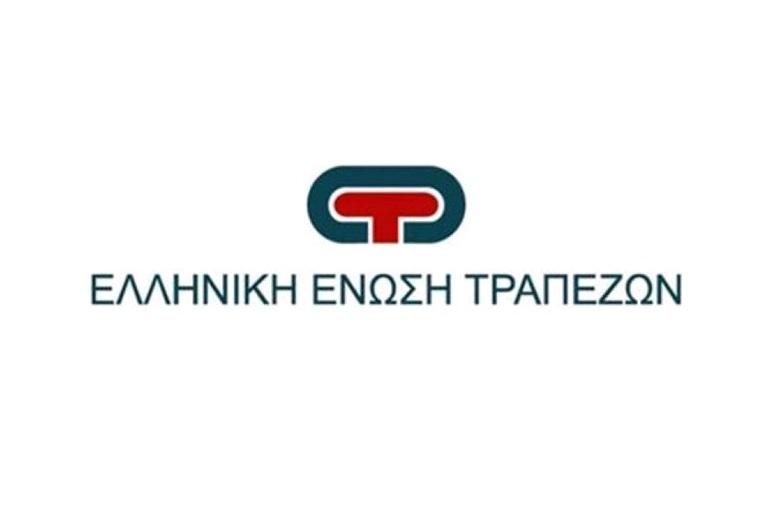 Ελληνική Ένωση Τραπεζών: Περιορισμοί λόγω κορονοϊού στα των τραπεζικών εργασιών που έχουν να κάνουν με τα Ταμεία, στα πλαίσια της προστασίας της δημόσιας υγείας