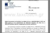 ΠΟΛ.1190/18: Κοινοποίηση των διατάξεων του άρθρου 46 του ν. 4569/18 σχετικά με την εκπροσώπηση του Ελληνικού Δημοσίου στις δίκες του ν. 3869/10 (ρύθμιση οφειλών υπερχρεωμένων φυσικών προσώπων)