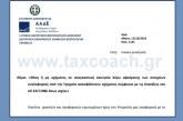 ΠΟΛ.1191/18: Θέση ή μη οχήματος σε αναγκαστική ακινησία λόγω αφαίρεσης των στοιχείων κυκλοφορίας από την Τροχαία ανασφάλιστου οχήματος σύμφωνα με τις διατάξεις του π.δ. 237/86