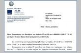 ΠΟΛ.1193/18: Κοινοποίηση των διατάξεων των άρθρων 37 και 38 του ν.4569/18 για θέματα ΕΝΦΙΑ