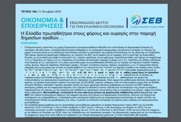 ΣΕΒ: H Ελλάδα πρωταθλήτρια στους φόρους και ουραγός στην παροχή δημοσίων αγαθών…