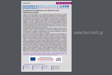 ΣΕΒ: Επαγγέλματα και δεξιότητες του μέλλοντος στην εφοδιαστική αλυσίδα