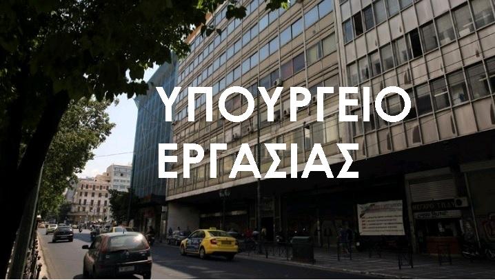 ΥΠΕΚΑΚΑ: Για την υποβολή αιτήσεων στη ρύθμιση οφειλών