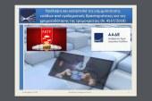 Ομιλία Πιτσιλή για το νέο Νόμο περί Ξεπλύματος Μαύρου Χρήματος και τις υποχρεώσεις που θεσπίζονται από αυτόν