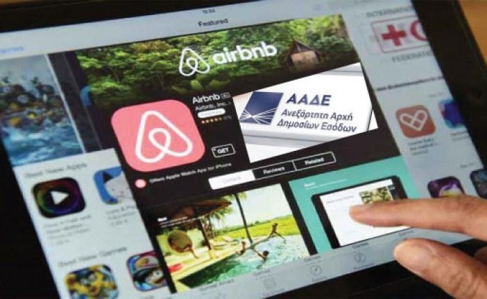 Η Airbnb δεν συνεργάζεται με την ΑΑΔΕ;;;