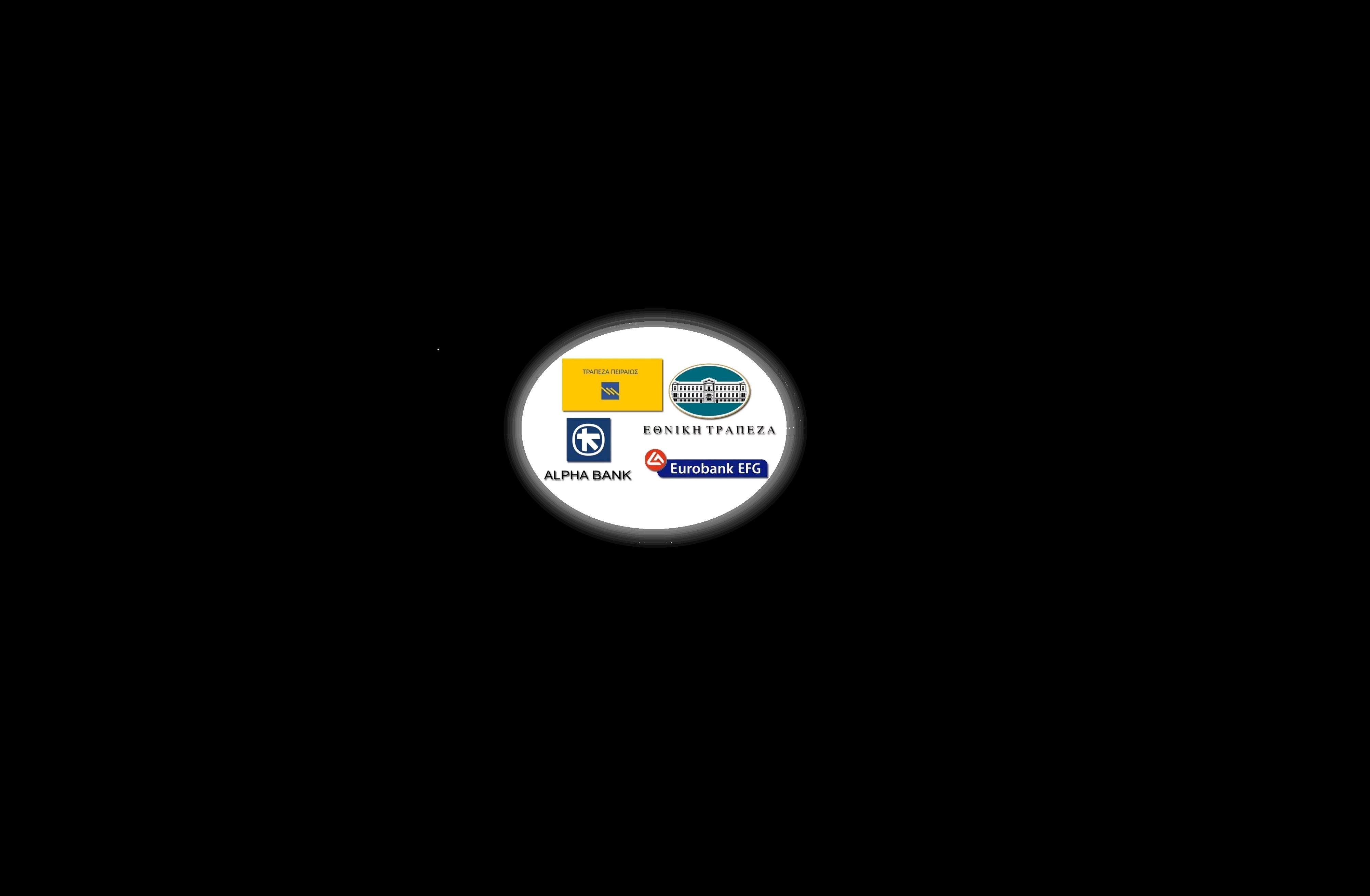 Το απώτερο Μαύρο Μέλλον των ελληνικών τραπεζών