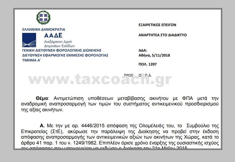 ΠΟΛ.1207/18: Αντιμετώπιση υποθέσεων μεταβίβασης ακινήτου με ΦΠΑ μετά την αναδρομική αναπροσαρμογή των τιμών του συστήματος αντικειμενικού προσδιορισμού της αξίας ακινήτων