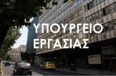 Οι προθεσμίες για την υποβολή δηλώσεων στο πρόγραμμα ΣΥΝ-ΕΡΓΑΣΙΑ