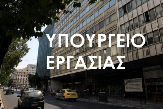 Υπουργείο Εργασίας και Κοινωνικών Υποθέσεων: Έτοιμη η νέα Πλατφόρμα για τις Εισφορές
