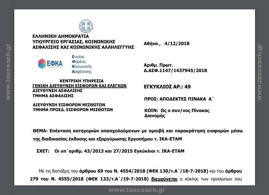 ΕΦΚΑ, Εγκ. 49/4-12-18 : Επέκταση κατηγοριών απασχολούμενων με αμοιβή και παρακράτηση εισφορών μέσω της διαδικασίας έκδοσης και εξαργύρωσης Εργοσήμου τ. ΙΚΑ- ΕΤΑΜ
