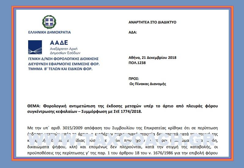 ΑΑΔΕ, ΠΟΛ. 1238/18: Φορολογική αντιμετώπιση της έκδοσης μετοχών υπέρ το άρτιο από πλευράς φόρου συγκέντρωσης κεφαλαίων – Συμμόρφωση με ΣτΕ 1774/2018