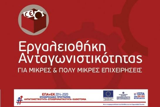Νέα Δράση: Eργαλειοθήκη Ανταγωνιστικότητας Μικρών και Πολύ Μικρών Επιχειρήσεων