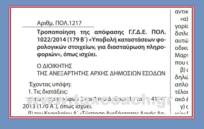 ΠΟΛ.1217/18: Τροποποίηση της ΠΟΛ. 1022/14 – Υποβολή καταστάσεων φορολογικών στοιχείων, για διασταύρωση πληροφοριών