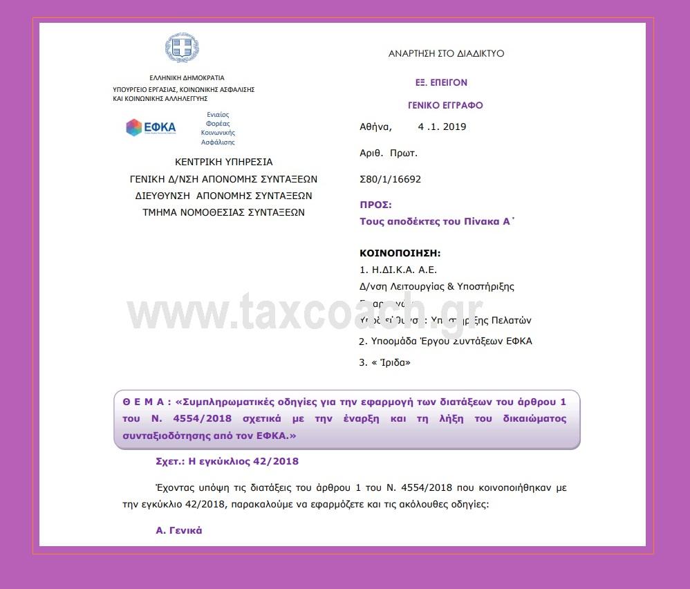ΕΦΚΑ: Συμπληρωματικές οδηγίες για την εφαρμογή των διατάξεων του άρθρου 1 του Ν. 4554/18 σχετικά με την έναρξη και τη λήξη του δικαιώματος συνταξιοδότησης από τον ΕΦΚΑ
