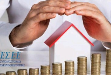 Συνάντηση ΕΣΕΕ με Φλαμπουράρη για Προστασία της πρώτης κατοικίας και για τον επιχειρηματία