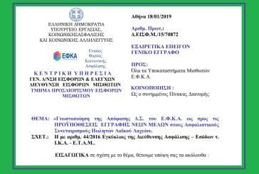 ΕΦΚΑ, Δ/ΕΙΣΦ/Μ/15/70872/18-1-19: Γνωστοποίηση της απόφασης ΔΣ του ΕΦΚΑ ως προς τις προϋποθέσεις εγγραφής νέων μελών στους Ασφαλιστικούς Συνεταιρισμούς Πωλητών Λαϊκού Λαχείου