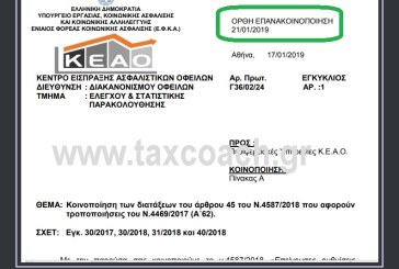 ΚΕΑΟ (ΟΡΘΗ ΕΠΕΝΑΔΗΜΟΣΙΕΥΣΗ): Κοινοποίηση των διατάξεων του άρθρου 45 του Ν.4549/18 που αφορούν τροποποιήσεις του Ν.4469/17