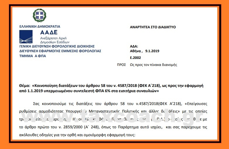 Ε. 2002/19: Κοινοποίηση διατάξεων του άρθρου 58 του ν. 4587/18, ως προς την εφαρμογή από 1.1.2019 υπερμειωμένου συντελεστή ΦΠΑ 6% στα εισιτήρια συναυλιών