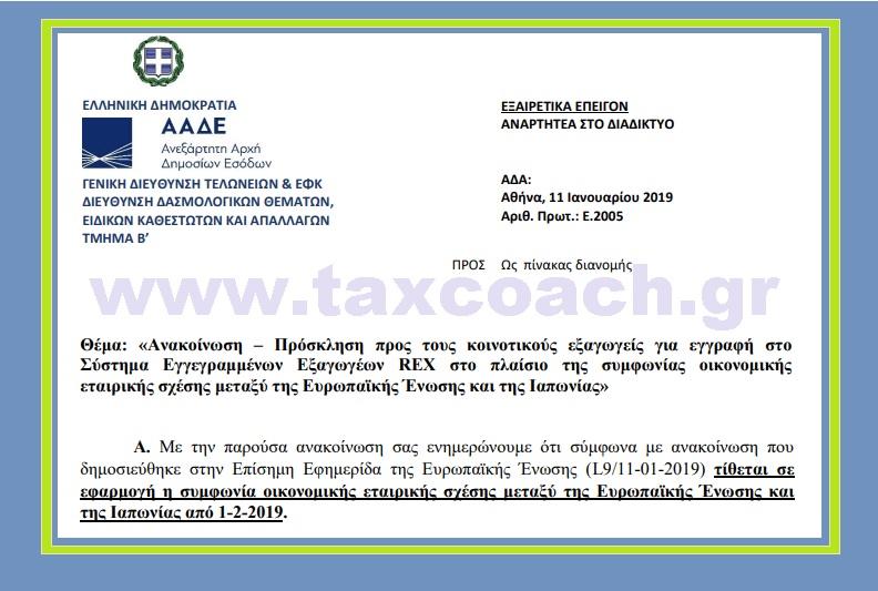 Ε. 2005/19: Ανακοίνωση – Πρόσκληση προς τους κοινοτικούς εξαγωγείς για εγγραφή στο Σύστημα Εγγεγραμμένων Εξαγωγέων REX στο πλαίσιο της συμφωνίας οικονομικής εταιρικής σχέσης μεταξύ της Ευρωπαϊκής Ένωσης και της Ιαπωνίας