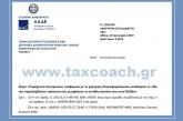Ε. 2013: Παρέχονται διευκρινίσεις αναφορικά με τη χορήγηση δασμοφορολογικών απαλλαγών σε είδη που παραλαμβάνουν πρόσωπα που μεταφέρουν τη συνήθη κατοικία τους στην Ελλάδα