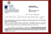Ε. 2014/19: Κοινοποίηση της συμφωνίας οικονομικής εταιρικής σχέσης μεταξύ της Ευρωπαϊκής Ένωσης και της Ιαπωνίας
