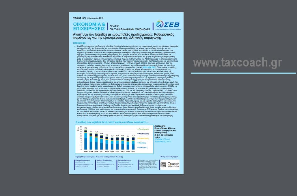 ΣΕΒ: Ανάπτυξη των logistics με ευρωπαϊκές προδιαγραφές: Καθοριστικός παράγοντας για την εξωστρέφεια της ελληνικής παραγωγής!