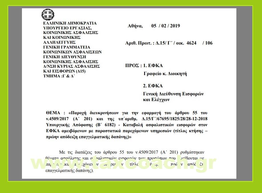 ΥΠΕΚΑΚΑ, Δ15/Γ/ΟΙΚ.4624/106: Παροχή διευκρινίσεων για την εφαρμογή του άρθρου 55 του ν. 4509/17 και της υπ'αριθμ. Δ15/Γ/67695/1825/28/18 υ.α. – Καταβολή ασφαλιστικών εισφορών στην ΕΦΚΑ αμειβόμενων με παραστατικά παρεχόμενων υπηρεσιών (τίτλος κτήσης – πρώην απόδειξη επαγγελματικής δαπάνης)