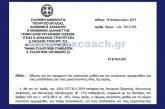 ΥΠΕΚΑΚΑ: Οδηγίες για την εφαρμογή του κατώτατου μισθού και του κατώτατου ημερομισθίου