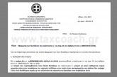 Εγκ. ΥΠΕΚΑΚΑ: Ανάθεση καθηκόντων Ιατρού Εργασίας