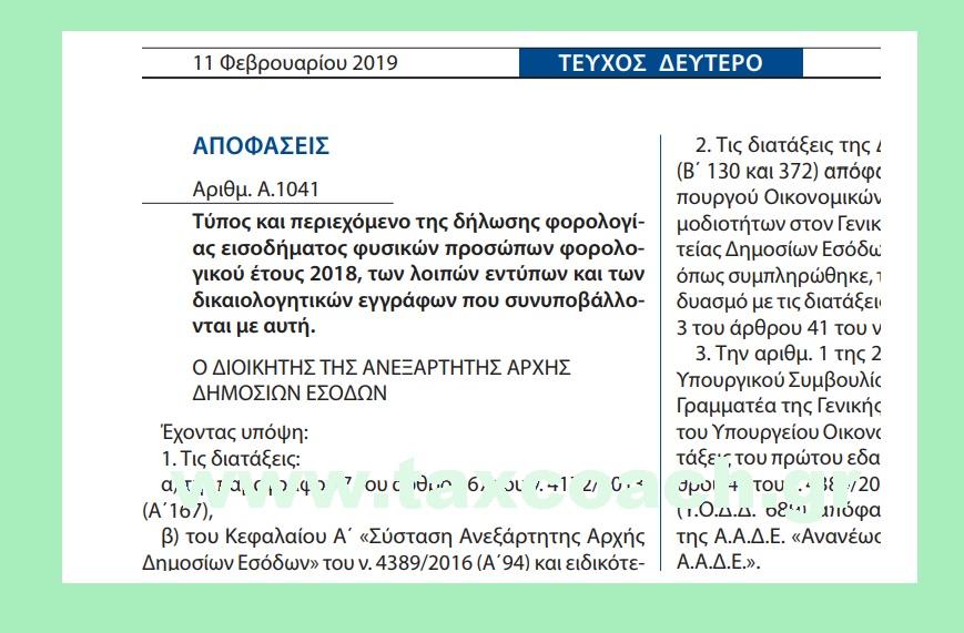 Α. 1041 /19: Τύπος και περιεχόμενο της δήλωσης φορολογίας εισοδήματος φυσικών προσώπων φορολογικού έτους 2018, των λοιπών εντύπων και των δικαιολογητικών εγγράφων που συνυποβάλλονται με αυτή