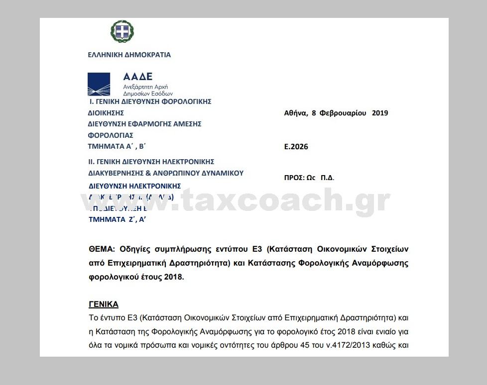 E.2026/19: Οδηγίες συμπλήρωσης εντύπου Ε3 και Κατάστασης Φορολογικής Αναμόρφωσης φορολογικού έτους 2018