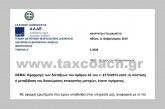 Ε. 2028/19: Εφαρμογή των διατάξεων του άρθρου 42 του ν. 4172/13 κατά τη σύσταση ή μεταβίβαση του δικαιώματος επικαρπίας μετοχών, έναντι τιμήματος