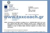 Ε. 2031/19: Κοινοποίηση των διατάξεων του άρθρου 64 του ν. 4583/18 (ΦΕΚ212 Α) και της αρ. πρωτ. Α.1051/6-2-19 (ΦΕΚ 434 Β) απόφασης Διοικητή ΑΑΔΕ «Καθορισμός όρων, προϋποθέσεων και διατυπώσεων για την εφαρμογή των διατάξεων του άρθρου 129 του Ν. 2960/01, ως προς τη δήλωση άφιξης κοινοτικών οχημάτων, για σκοπούς τέλους ταξινόμησης»