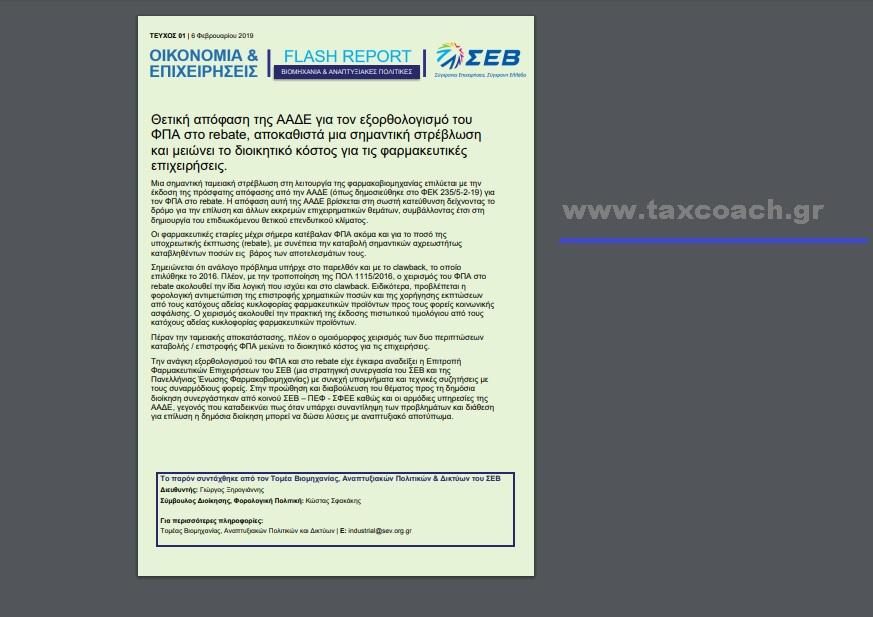 ΣΕΒ, Flash Report: Θετική απόφαση της ΑΑΔΕ για τον εξορθολογισμό του ΦΠΑ στο rebate, αποκαθιστά μια σημαντική στρέβλωση και μειώνει το διοικητικό κόστος για τις φαρμακευτικές επιχειρήσεις